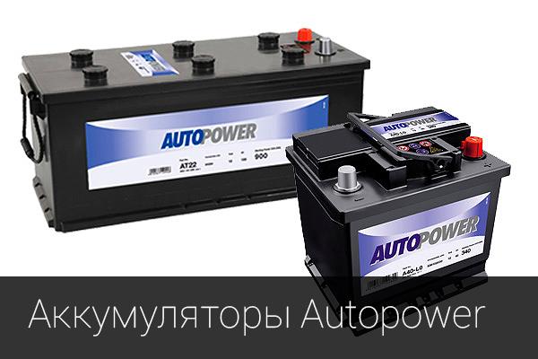 Купить аккумуляторы Autopower