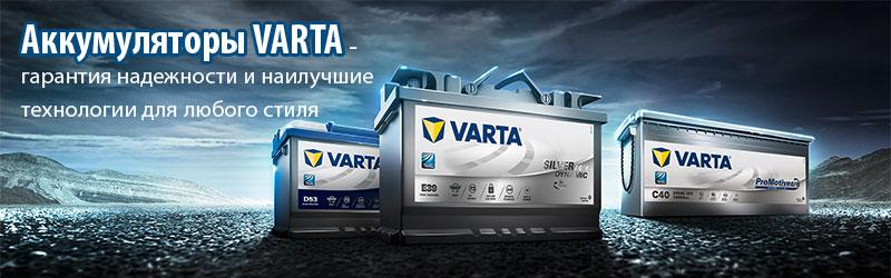 аккумуляторы варта, купить аккумулятор varta в Москве